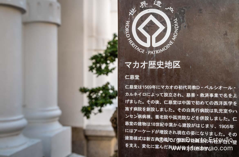 UNESCO Macau